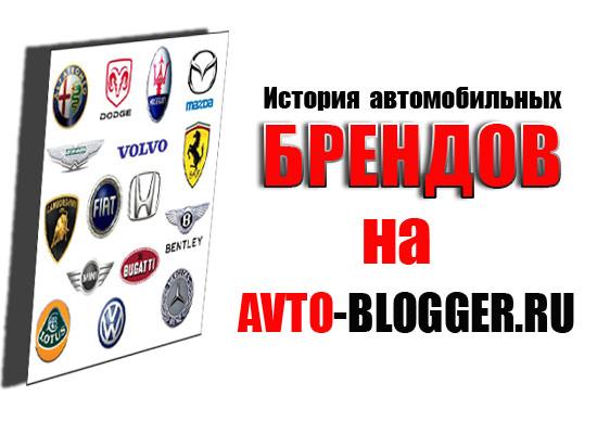 История автомобильных брендов