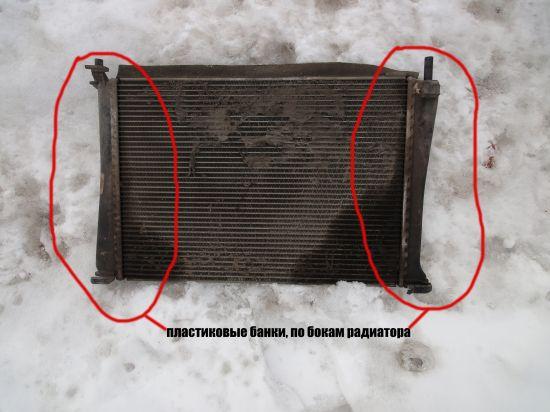пластиковые банки, по бокам радиатора