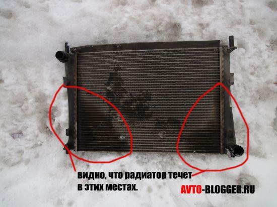 видно что радиатор течет в этих местах