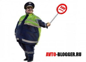 штраф за тонировку, 500 рублей