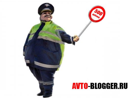 штраф за тонировку 500 рублей
