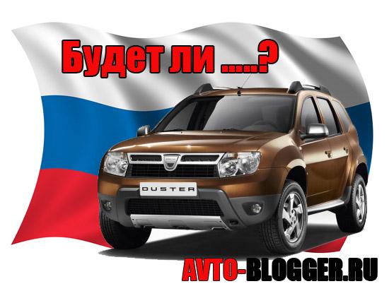 Будет ли renault duster в России.
