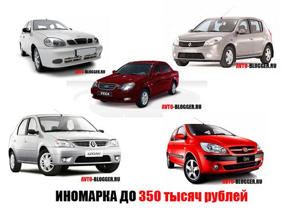 Иномарка до 350 тыс. рублей