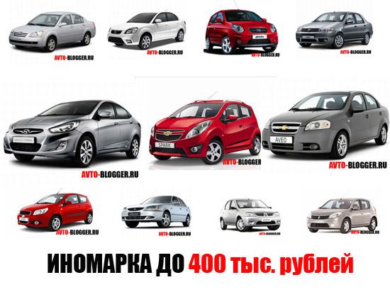 Иномарка до 400 тыс. рублей