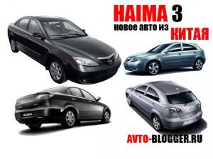 Haima 3