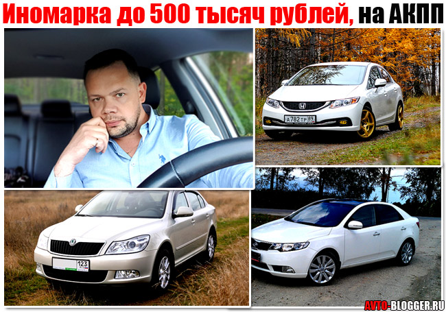 Иномарка, машина до 500 тысяч рублей