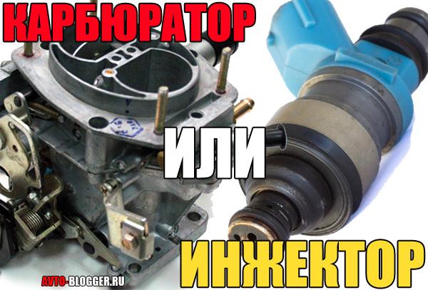 Карбюратор или инжектор