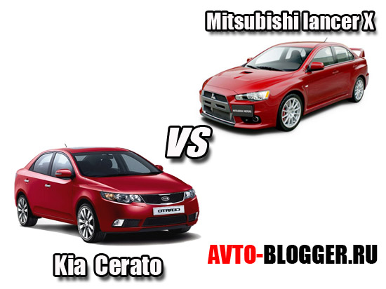 Mitsubishi lancer X против Kia Cerato