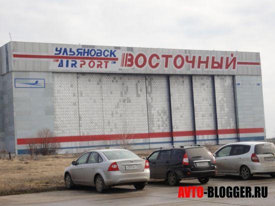 Ульяновск ВОСТОЧНЫЙ