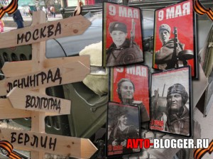 9 мая в Ульяновске