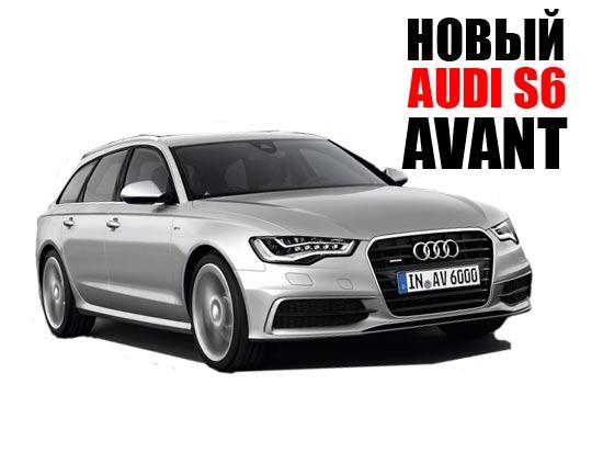 Новый Audi s6 Avant