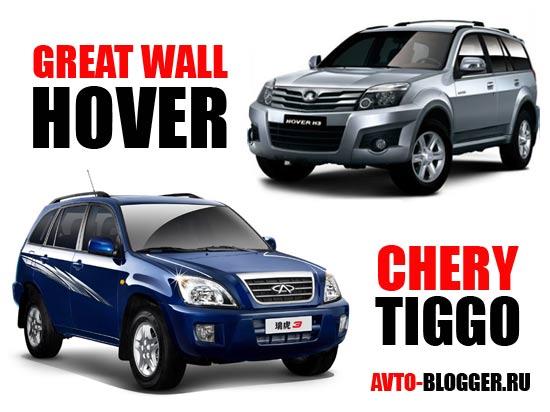 Great wall hover и Chery Tiggo