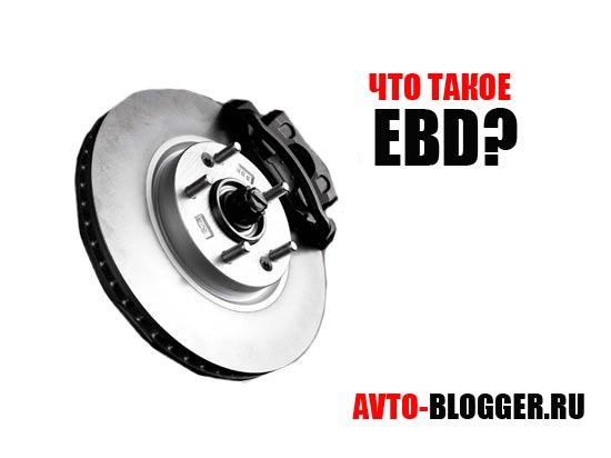 система EBD в автомобиле