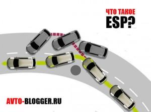 Что такое ESP?