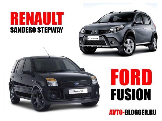 Ford Fusion и Ranault Sandero Stepway