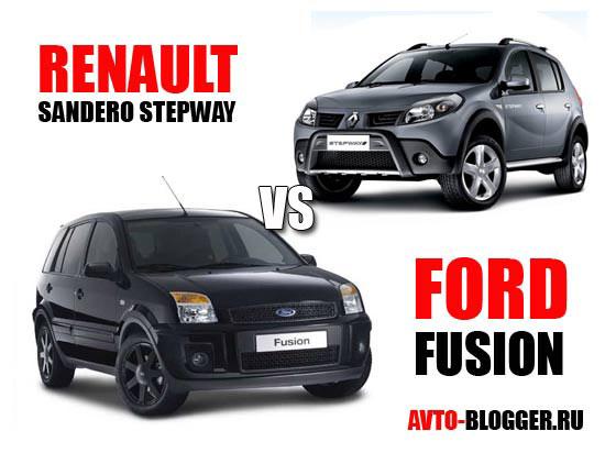 что выбрать renault sandero или ford fusion