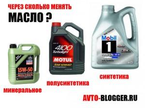 Через сколько менять масло?