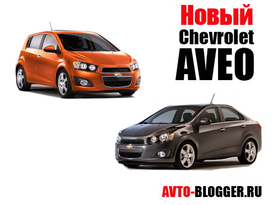 Новый Chevrolet Aveo 2011