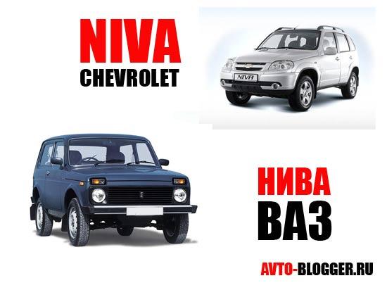 Chevrolet NIVA, ВАЗ НИВА