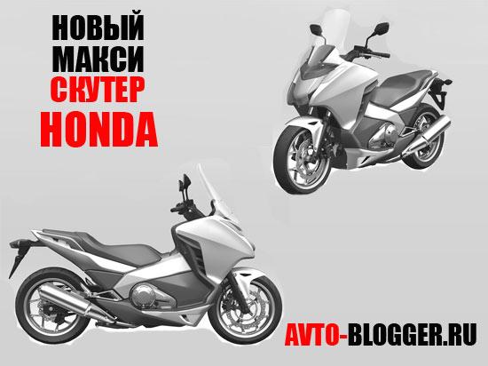 НОВЫЙ МАКСИ СКУТЕР от Honda