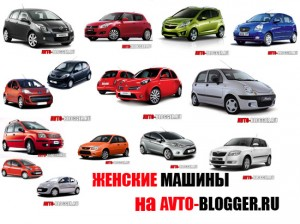 Женские машины