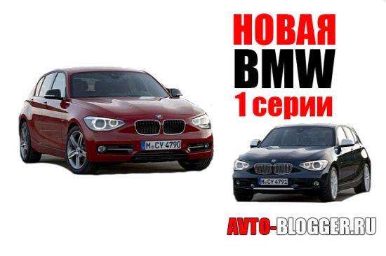 Новая BMV 1 серии