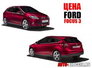 Цена Ford Focus 3