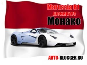 Marussia шокирует Монако......