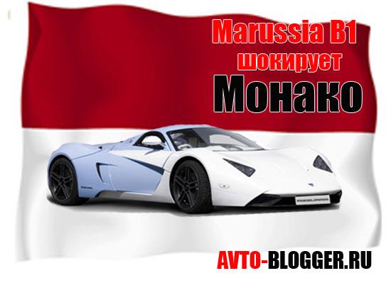 Marussia шокирует Монако
