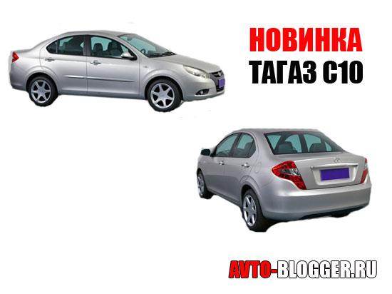 Новинка Tagaz С 10