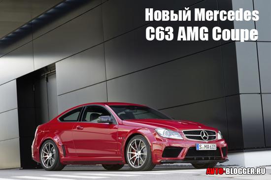 Новый Mercedes C63 AMG Coupe