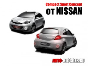 Compact Sport Concept от Nissan. Вторая жизнь Nissan Micra