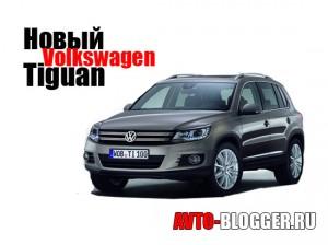 Новый Volkswagen Tiguan 2012