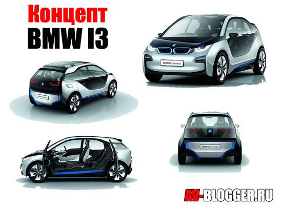 BMW i3 | новый концепт кар от BMW