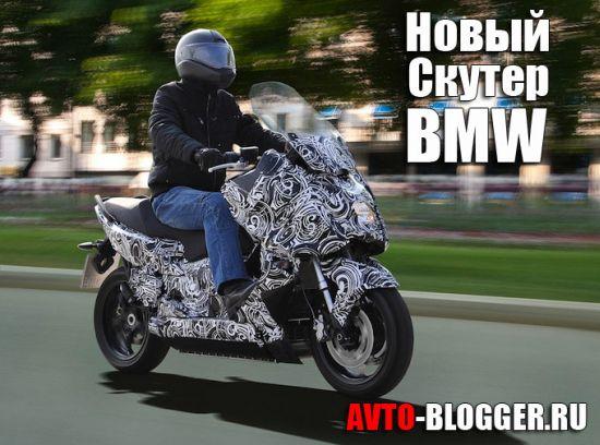 Новый Скутер BMW