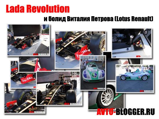 Lada revolution и болид Виталия Петрова