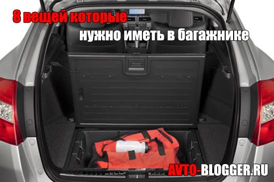 Что нужно иметь в багажнике