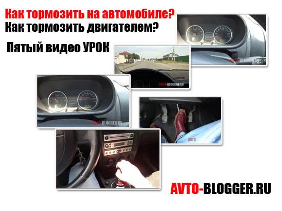 Как правильно тормозить на автомобиле? Как тормозить двигателем?