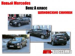 Новый Mercedes Benz A класс. Шпионские снимки