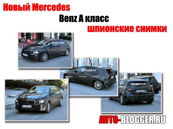 Новый Mercedes Benz A класс
