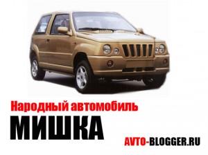 Автомобиль МИШКА