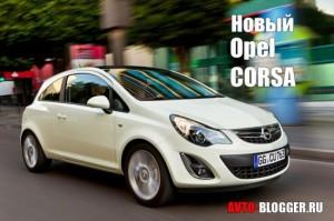 Новый Opel Corsa