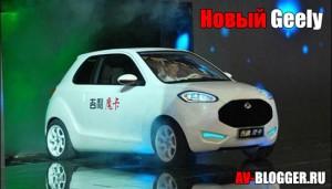 Новый автомобиль Geely