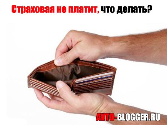 Страховая не платит