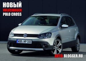 Новый Volkswagen Polo Cross