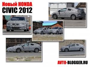 Новый Honda CIVIC 2012 года