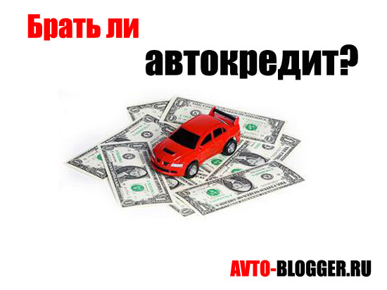 Брать ли автокредит
