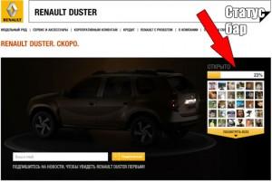 Renault Duster, сайт, статус бар