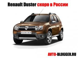 Renault Duster скоро в России