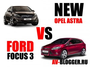 Ford Focus vs Opel Astra